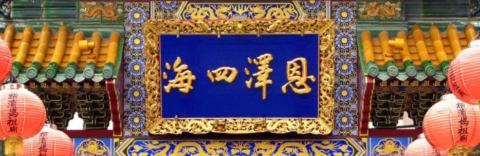 Jap�n Fusi�n de tradiciones y futuro